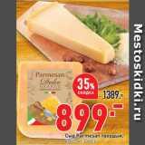 Магазин:Окей супермаркет,Скидка:Сыр Parmesan твердый, 40%,   Dolce
