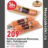 Скидка: Колбаса вареная Молочная,   Рублёвский