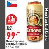 Окей супермаркет Акции - Пиво Карловец Светлый Лежак, 4,8%