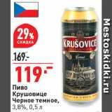 Окей супермаркет Акции - Пиво Крушовице Черное темное, 3,8%