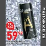 Окей супермаркет Акции - Напиток энергетический Adrenaline Rush газированный