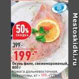 Окей супермаркет Акции - Окунь филе, свежемороженый