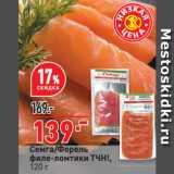 Магазин:Окей супермаркет,Скидка:Семга/Форель филе-ломтики ТЧН!