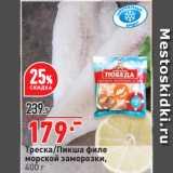 Окей супермаркет Акции - Треска/Пикша филе морской заморозки