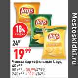 Скидка: Чипсы картофельные Lays