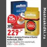 Скидка: Кофе Lavazza Crema e Gusto молотый