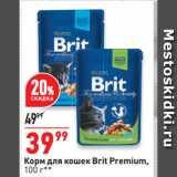 Скидка: Корм для кошек Brit Premium