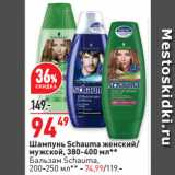 Магазин:Окей супермаркет,Скидка:Шампунь Schauma женский/ мужской