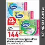 Скидка: Туалетная бумага Zewa Plus яблоко/ромашка/белая