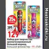 Магазин:Окей супермаркет,Скидка:Набор для творчества ароматизированный большой маркер