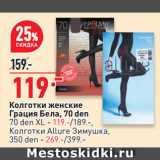 Окей супермаркет Акции - Колготки женские Грация Бела, 70 den