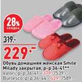 Окей супермаркет Акции - Обувь домашняя женская Smile Milady закрытая, р-р 36-41