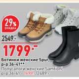 Окей супермаркет Акции - Ботинки женские Spur, р-р 36-41