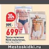 Окей супермаркет Акции - Трусы мужские Renk мультипак, M/L/XL/2XL