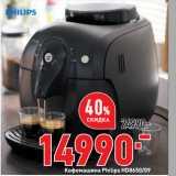 Скидка: Кофемашина Philips HD8650/09