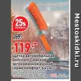 Скидка: Щетка автомобильная Dominant с мягкой эргономичной ручкой серии комфорт, 44 см