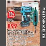 Скидка: Гравер электрический Hammer Flex MD050B, 80 шт., 12В, 2,4-3,2 мм, 15000 об/мин