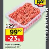 Магазин:Да!,Скидка:Фарш свиной