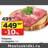 Скидка: Ромштекс говяжий