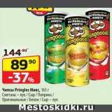 Скидка: Чипсы Pringles