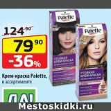 Скидка: Крем-краска для волос Palette
