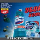 Скидка: Средство для туалета Domestos