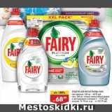 Скидка: Гель для посуды Fairy