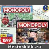 Скидка: ИГРА Monopoly