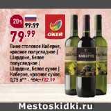 Магазин:Окей,Скидка:Вино столовое Каберне, красное полусладкое