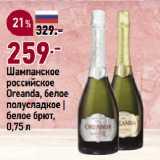 Скидка: Шампанское российское Oreanda, белое полусладкое | белое брют