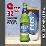 Магазин:Окей,Скидка:Пиво Эфес Пилсенер, 5%