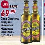 Окей Акции - Сидр Chester's, сладкий яблочный | Медовуха вишневая, 5,5%