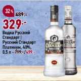 Скидка: Водка Русский Стандарт 40%