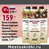 Скидка: Вино столовое Монастырская Трапеза, красное/белое полусладкое | красное/белое сухое