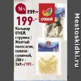 Магазин:Окей супермаркет,Скидка:Кальмар О`КЕЙ, стружка | Желтый полосатик, солено-сушеный