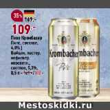 Скидка: Пиво Кромбахер Пилс, светлое, 4,8%