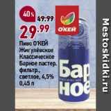 Магазин:Окей супермаркет,Скидка:Пиво О`КЕЙ Жигулёвское Классическое Барное пастер. фильтр., светлое, 4,5%