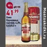 Пиво Крушовице, светлое, 4,2%, Количество: 1 шт