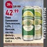 Пиво Хамовники Пильзенское, 4,8%,   Венское, пастер. фильтр., светлое, 4,5%, Объем: 0.45 л