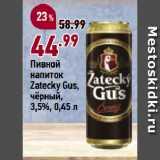 Пивной напиток Zatecky Gus, чёрный, 3,5%, Объем: 0.45 л