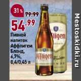 Окей супермаркет Акции - Пивной напиток Аффлигем Блонд, 6,7%