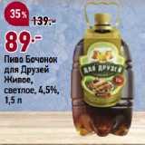 Окей супермаркет Акции - Пиво Бочонок для Друзей Живое, светлое, 4,5%