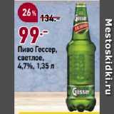 Окей супермаркет Акции - Пиво Гессер, светлое, 4,7%
