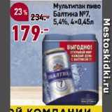 Окей супермаркет Акции - Мультипак пиво Балтика №7, 5,4%