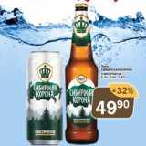 Перекрёсток Экспресс Акции - Пиво Сибирская корона 5,3%