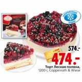 Магазин:Окей,Скидка:Торт Лесная поляна Coppenrath & Wiese