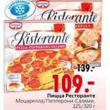 Магазин:Окей,Скидка:Пицца Ресторанте
