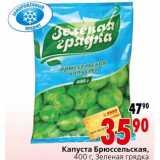 Магазин:Окей,Скидка:Капуста Брюссельская Зеленая грядка