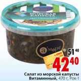 Магазин:Окей,Скидка:Салат из морской капусты Витаминный РОК-1