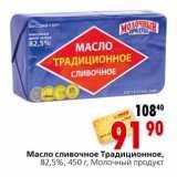 Магазин:Окей,Скидка:Масло сливочное Традиционное Молочный продукт